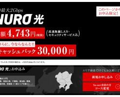 NURO光30,000円キャッシュバックキャンペーン