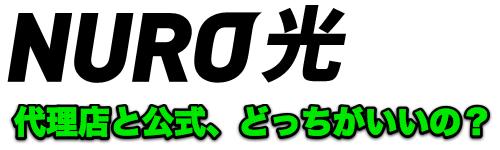 NUROの申込。販売代理店とソネット公式との違いは?どちらがお得?