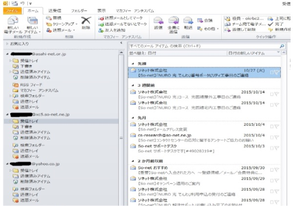 NURO光でんわの工事とメールアカウントの変更・設定を行いました