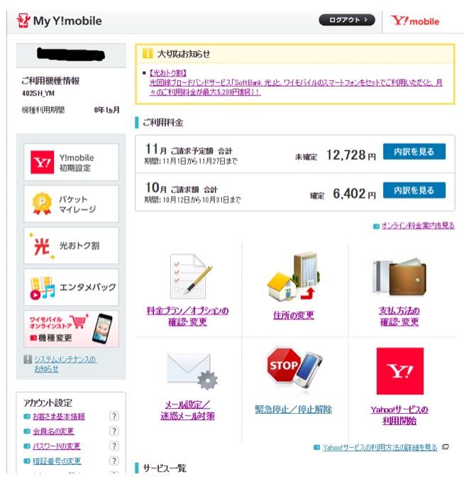 【NURO光 Softbank ワイモバイル】スマホ料金も節約する方法