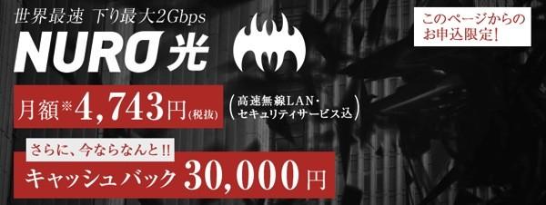 【3万円】NUROのキャッシュバックキャンペーンはこっちがお得ですよ!
