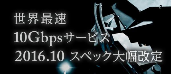 NURO光10Gとは?スペック・エリア・キャンペーンまで完全網羅