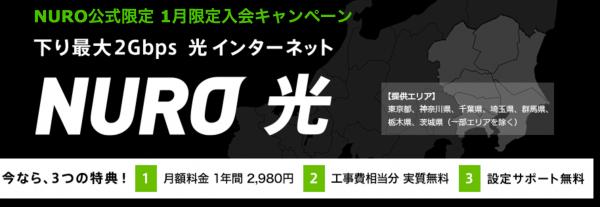 nuro-2980