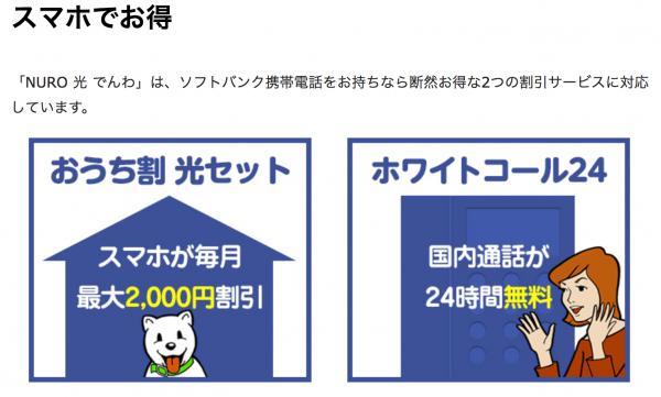 nuro-softbank1