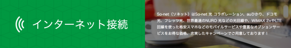 NURO光のプロバイダ「So-net」の仕組み / メールアドレスどうなる?