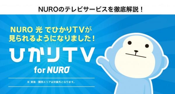 NURO光の地デジテレビ対策!ひかりTVとアンテナを料金やデメリットで比較
