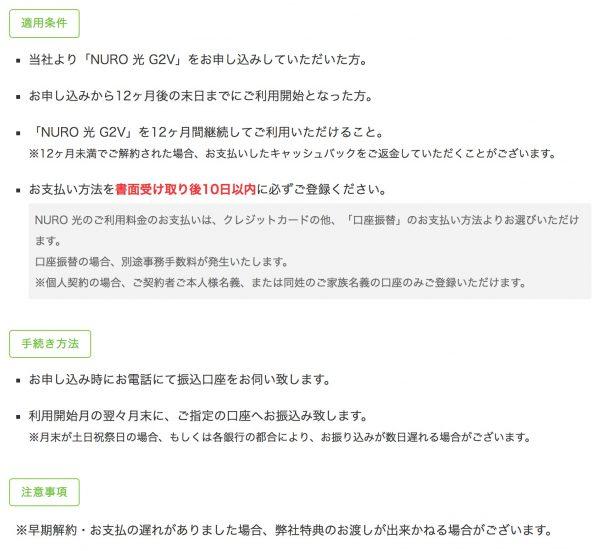Moon_Sunのキャッシュバック条件