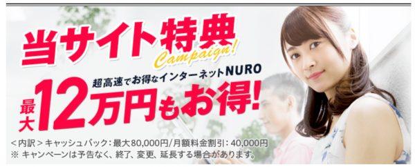 Lifebankは12万円お得