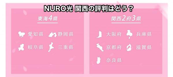 NURO光、関西での評判は?eo光など大手ネット回線と比較した結果!