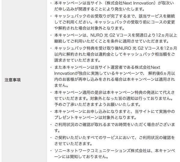 NURO光 キャッシュバック