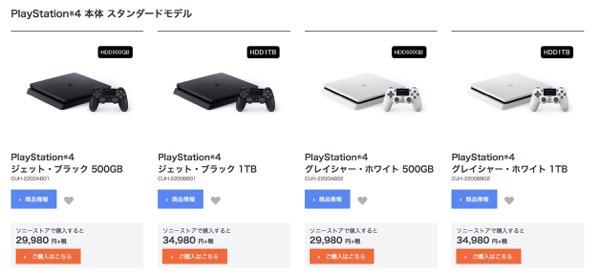 PlayStation®4 PlayStation R ソニー