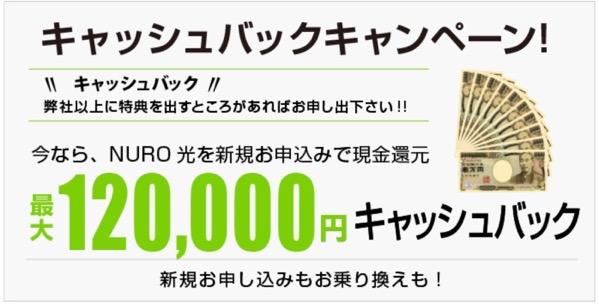NURO光 現金キャッシュバック NURO光 by So net|ニューロは高速2ギガインターネット