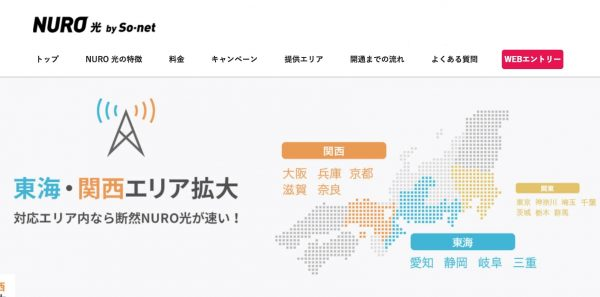 NURO光「テレコムフォース」の評判口コミ|キャンペーンのお得度はどう?