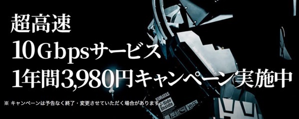 NURO光10Gキャンペーン