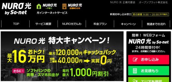 【最大16万円お得?!】NURO光オープンプラットの口コミ評判|キャッシュバック本当にもらえるのか