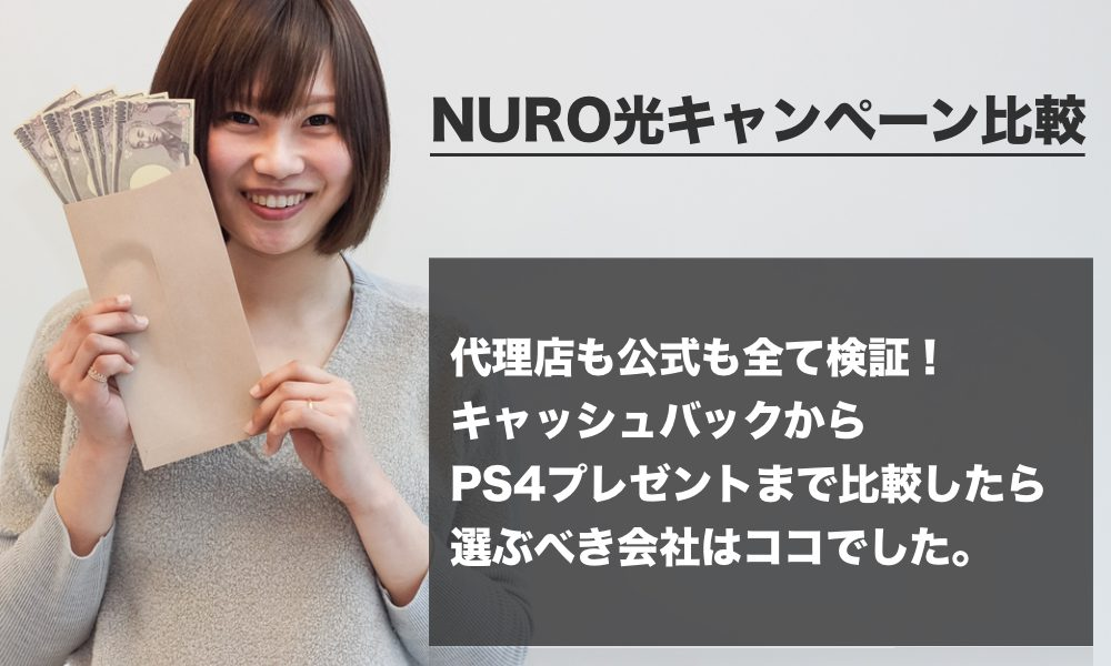 【NURO光キャンペーン比較】代理店・公式すべて検証!おすすめはこの2つ