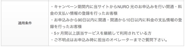 NURO光 現金最大60 000円キャッシュバックキャンペーン詳細 NURO 光 受付窓口