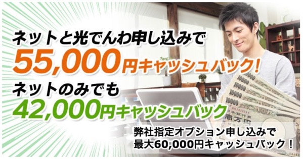 NURO 光キャンペーン キャッシュバック NURO 光最大60 000円キャッシュバック