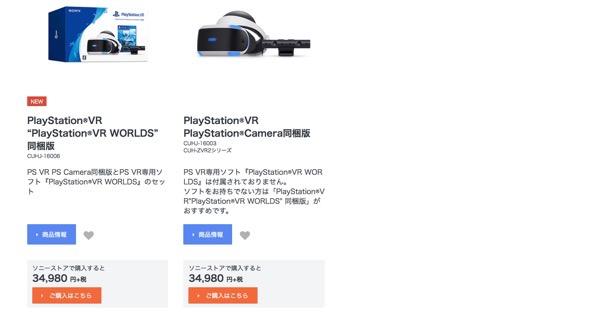 PlayStation®VR PlayStation R ソニー