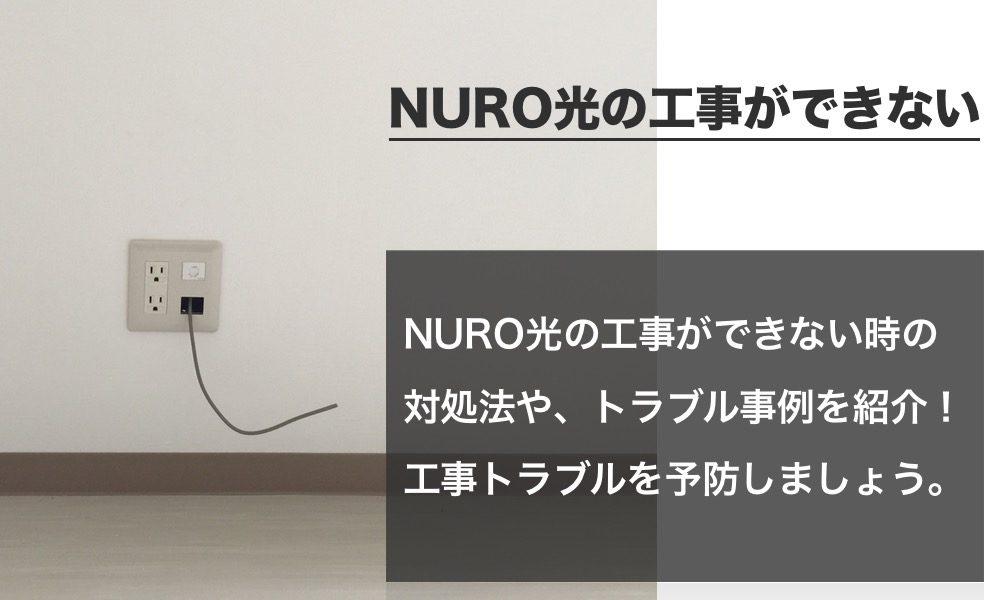 NURO光の工事ができない時の対処法 トラブル事例・キャンセル料の有無も