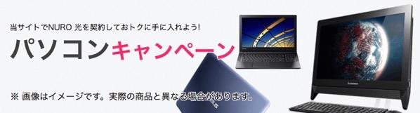 NURO 光 パソコンキャンペーン