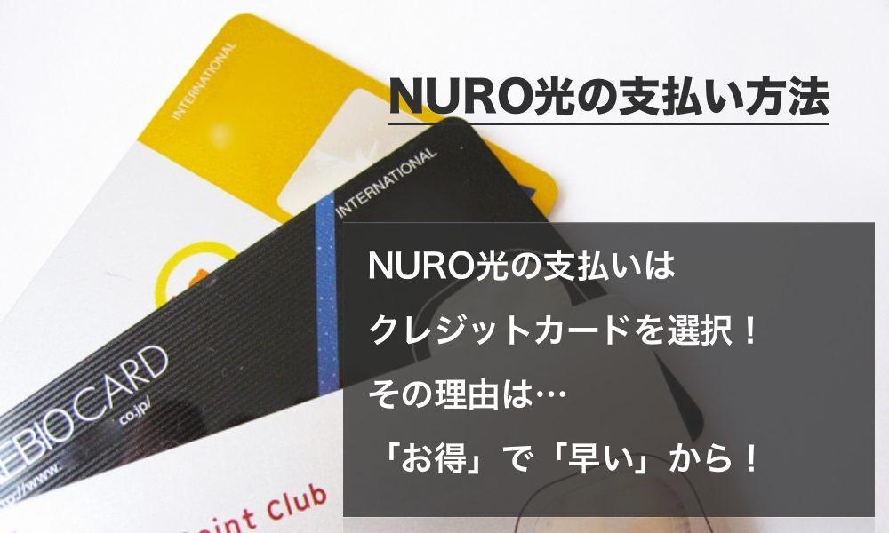 NURO光の支払い方法は必ずクレジットカードで!その理由とは?