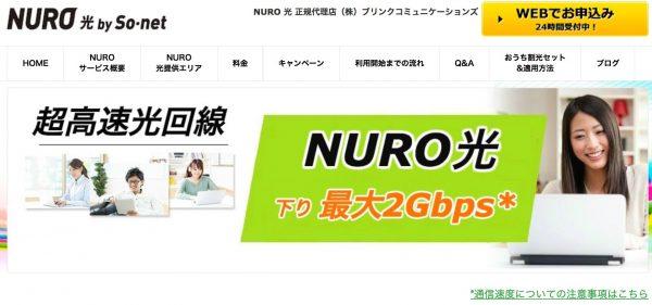 【NURO光】ブリンクコミュニケーションズの評判口コミ キャッシュバックは2回にわかれる
