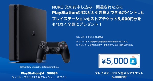 PlayStation®4プレゼントキャンペーン NURO 光