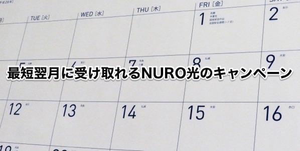 NURO光の最短翌月キャンペーン