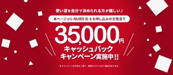 NURO 光 3 5万円キャッシュバック 割引キャンペーン NURO 光