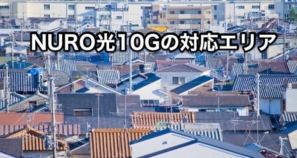 NURO光10G対応エリア