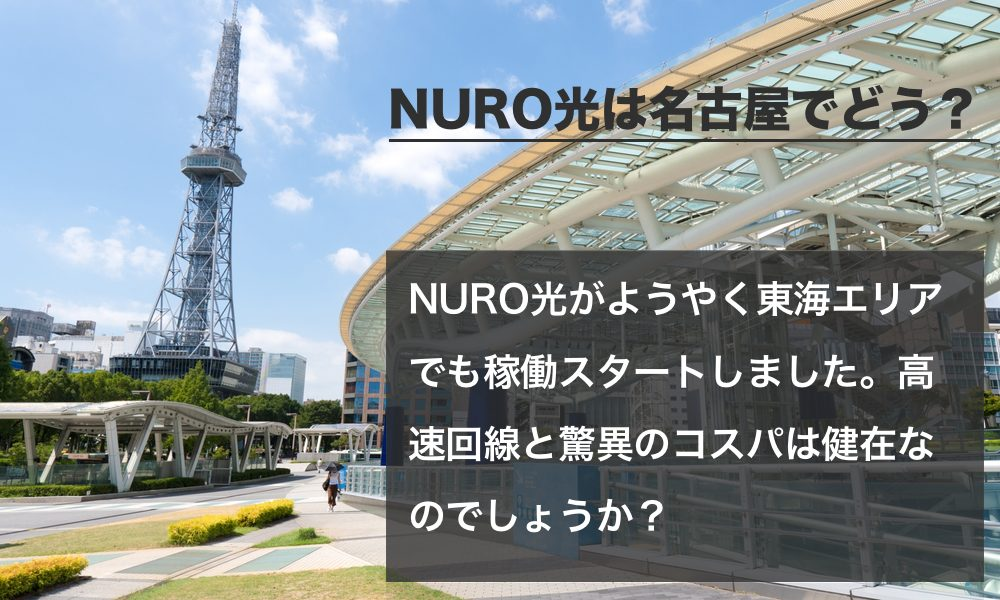 NURO光(名古屋/愛知県)の口コミ【東海の主要回線と比較してのオススメ度】