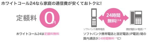 ホワイトコール24 オプション 割引 料金プラン モバイル ソフトバンク