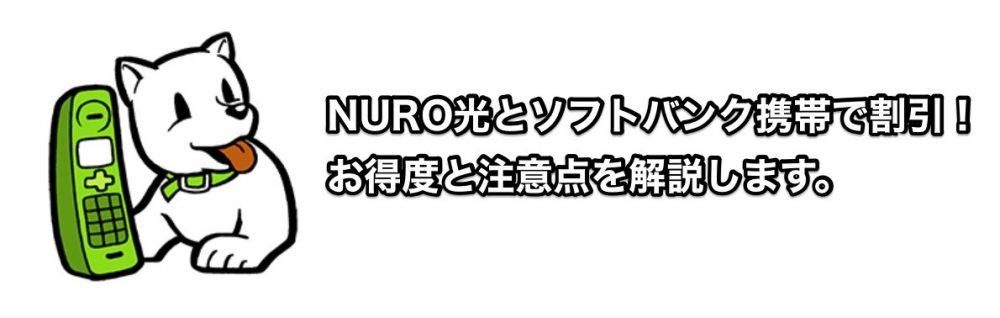 【注意点あり】NURO光のソフトバンク携帯セット割引がお得すぎる理由